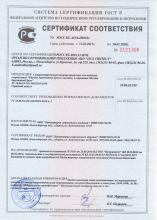 Сертификат соответствия Siberian Super Natural Sport. L-карнитин