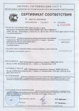 Сертификат соответствия  Siberian Super Natural Sport. Комплекс от аминокиселини BCAA